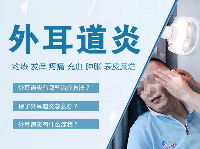 外耳 炎 症状